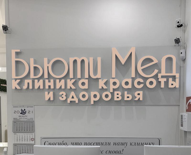 Клиника «Бьюти Мед Клиник»